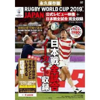 DVD BOOK '19 ラグビーワール