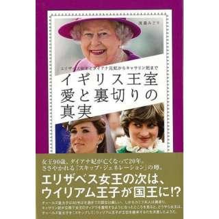 【バーゲンブック】イギリス王室愛と裏切りの真実