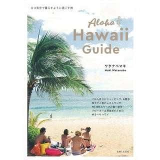 【バーゲンブック】Aloha Hawaii Guide