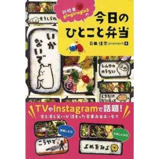 【バーゲンブック】新婚妻gingiragin3の今日のひとこと弁当