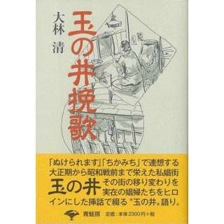 【バーゲンブック】玉の井挽歌 新装版