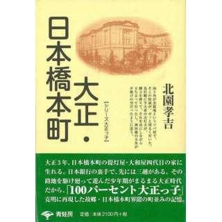 【バーゲンブック】大正・日本橋本町 新装版