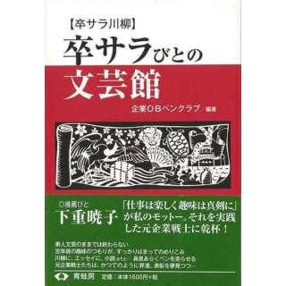 【バーゲンブック】卒サラびとの文芸館-卒サラ川柳