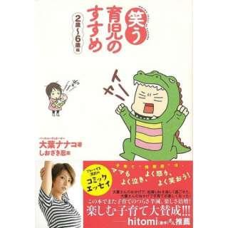 【バーゲンブック】笑う育児のすすめ 2歳~6歳編