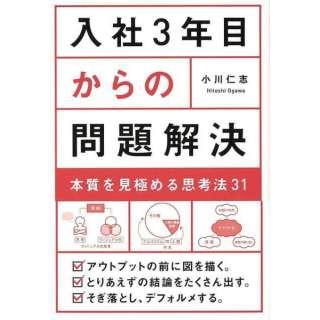 【バーゲンブック】入社3年目からの問題解決