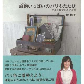 【バーゲンブック】旅鞄いっぱいのパリふたたび 文具と雑貨をめぐる旅