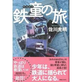 【バーゲンブック】鉄童の旅