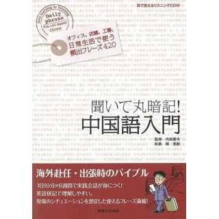 【バーゲンブック】聞いて丸暗記!中国語入門 CD付