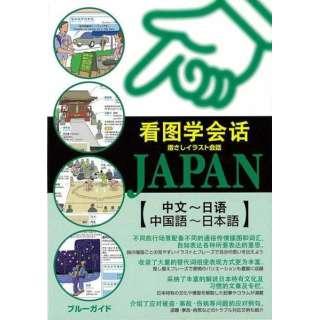 【バーゲンブック】指さしイラスト会話JAPAN 中国語~日本語