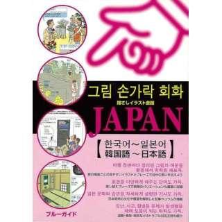 【バーゲンブック】指さしイラスト会話JAPAN 韓国語~日本語