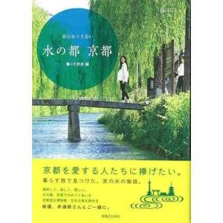 【バーゲンブック】水の都京都-京のめぐりあい