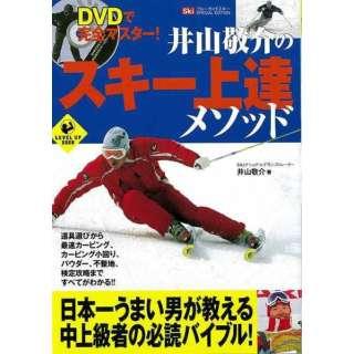 【バーゲンブック】DVDで完全マスター!井山敬介のスキー上達メソッド