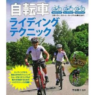 【バーゲンブック】自転車ライディングテクニック