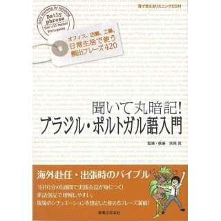 【バーゲンブック】聞いて丸暗記!ブラジル・ポルトガル語入門 CD付
