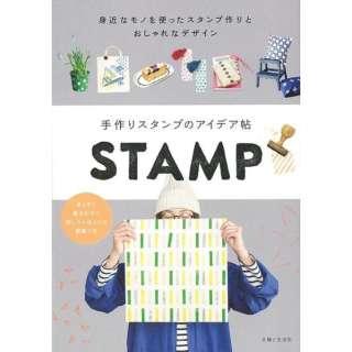 【バーゲンブック】STAMP-手作りスタンプのアイデア帖