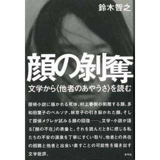 【バーゲンブック】顔の剥奪 文学から他者のあやうさを読む