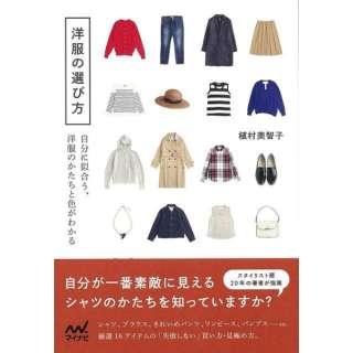 【バーゲンブック】洋服の選び方