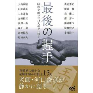 【バーゲンブック】最後の握手 昭和を創った15人のプロ棋士