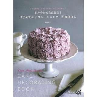 【バーゲンブック】組み合わせ自由自在!はじめてのデコレーションケーキBOOK