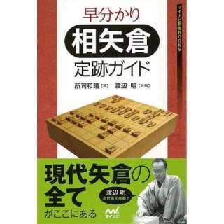 【バーゲンブック】早分かり相矢倉定跡ガイド