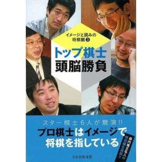 【バーゲンブック】トップ棋士頭脳勝負-イメージと読みの将棋観3