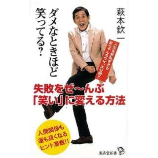 【バーゲンブック】ダメなときほど笑ってる?-廣済堂新書