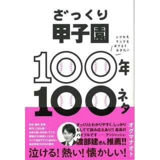 【バーゲンブック】ざっくり甲子園100年100ネタ