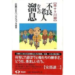 【バーゲンブック】不良老人たちの溜息-卒サラ川柳