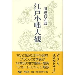 【バーゲンブック】江戸小咄大観 新装版