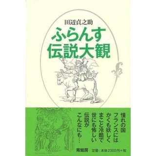 【バーゲンブック】ふらんす伝説大観 新装版