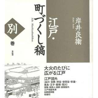 【バーゲンブック】江戸・町づくし稿 別巻 新装版