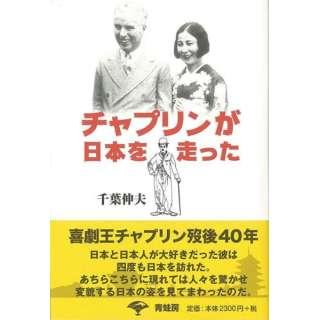 【バーゲンブック】チャプリンが日本を走った 新装版