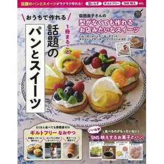 【バーゲンブック】おうちで作れる1冊まるごと話題のパンとスイーツ
