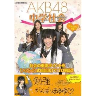 【バーゲンブック】AKB48中学社会