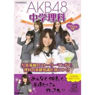 【バーゲンブック】AKB48中学理科