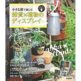 【バーゲンブック】小さな庭で楽しむ雑貨×植物のディスプレイ
