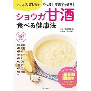 【バーゲンブック】ショウガ甘酒食べる健康法
