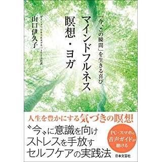 【バーゲンブック】マインドフルネス瞑想・ヨガ