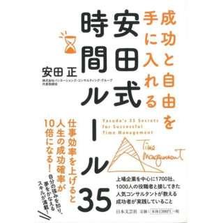 【バーゲンブック】成功と自由を手に入れる安田式時間ルール35