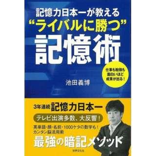 【バーゲンブック】記憶力日本一が教えるライバルに勝つ記憶術