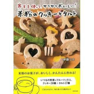 【バーゲンブック】寒天を使って.サクサクおいしい!米粉のクッキーとタルト