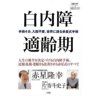 【バーゲンブック】白内障適齢期