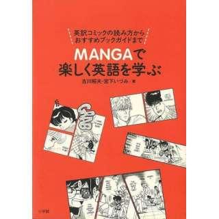 【バーゲンブック】MANGAで楽しく英語を学ぶ