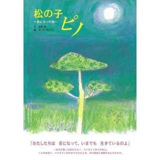 【バーゲンブック】松の子ピノ ~音になった命~