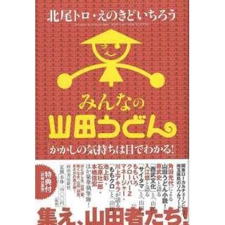 【バーゲンブック】みんなの山田うどん かかしの気持ちは目でわかる!