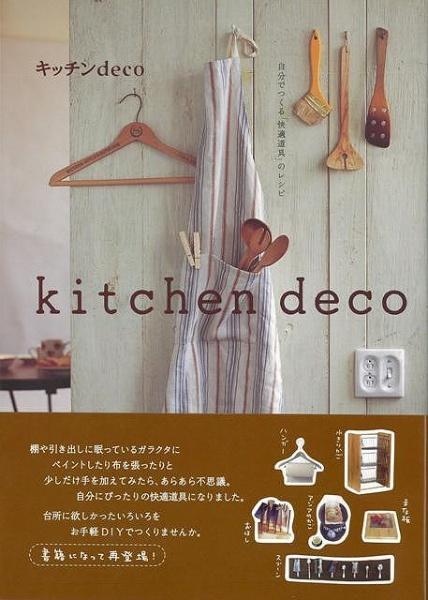 【バーゲンブック】キッチンdeco