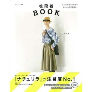 【バーゲンブック】普段着BOOK