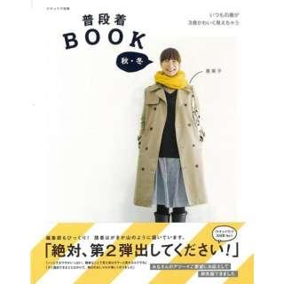【バーゲンブック】普段着BOOK 秋・冬