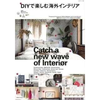 【バーゲンブック】DIYで楽しむ海外インテリア