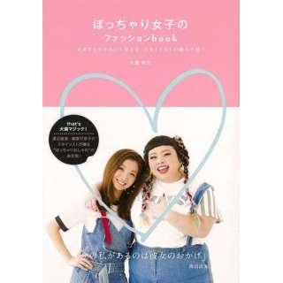 【バーゲンブック】ぽっちゃり女子のファッションbook